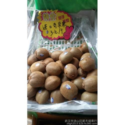 供应批发销售  猕猴桃 奇异果  进口水果