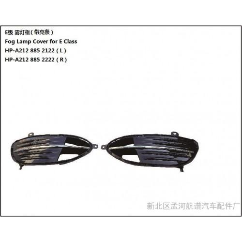 2015新款奔驰E级配件  适用于奔驰汽配 奔驰E级 W212雾灯框 A2128852122 A2128852222