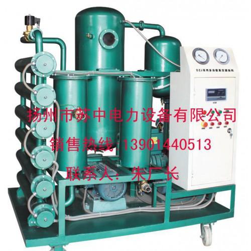多功能真空滤油机、净油机、专用滤油机、多功能真空滤油机