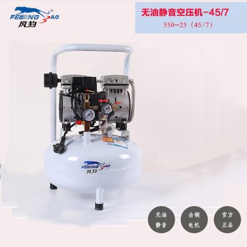 上海风豹空压机45/7无油静音泵牙科医用喷漆打气泵蝶形罐560W88/7