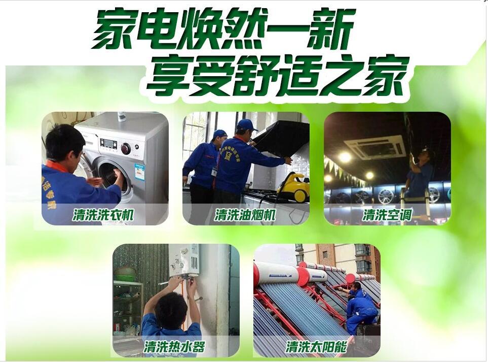 电器维修师傅今年赚钱好商机 电器专业清洗 家电上门清洗服务
