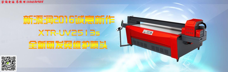 深圳瓷砖上印花的设备-UV打印机-UV打印机