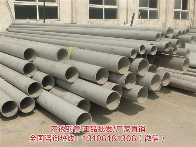 江苏304不锈钢管价格 江苏304不锈钢管厂家