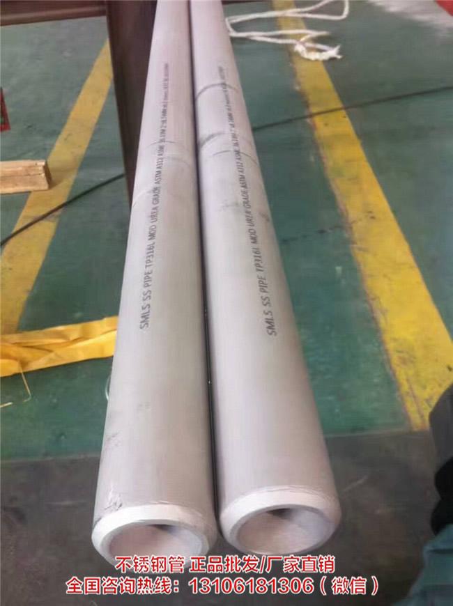 江苏316L不锈钢管价格 江苏316L不锈钢管厂家