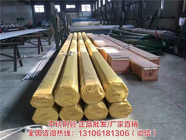 江苏310S不锈钢管价格 江苏310S不锈钢管厂家