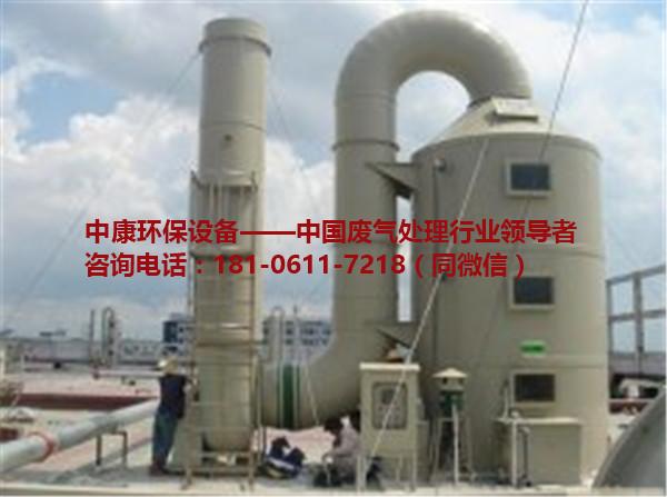 浙江酸洗池废气处理设备厂家 浙江酸洗池废气处理设备供应商