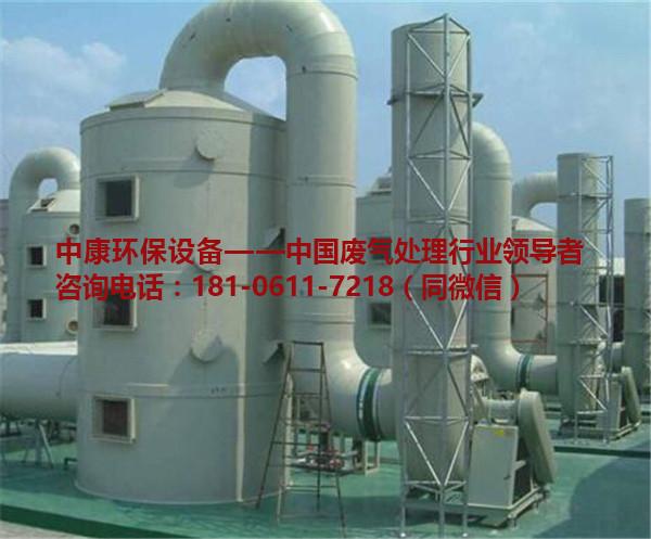 浙江酸洗池废气处理设备哪家好 浙江酸洗池废气处理设备价格