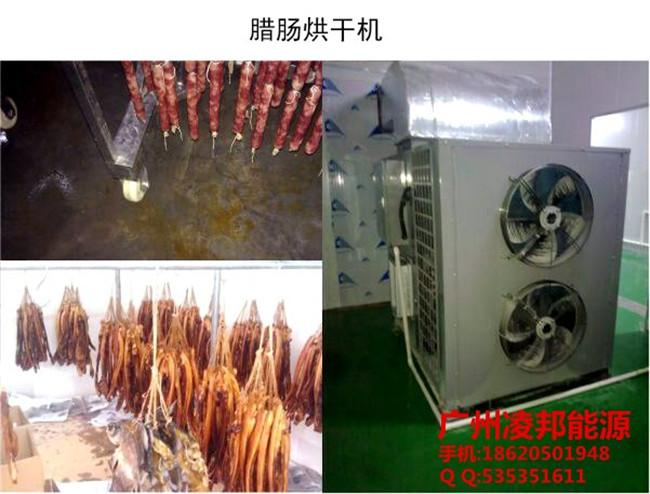 广东腊肠烘干机供应商 广东腊肠烘干机生产厂家