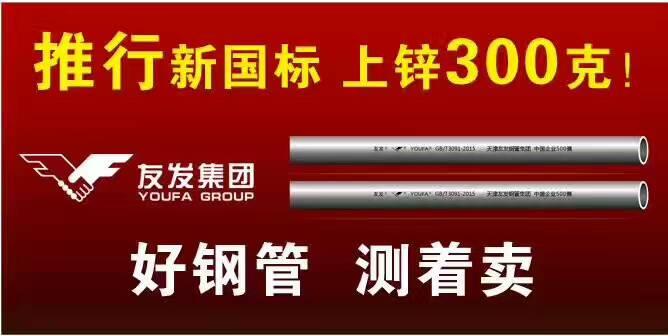 天津镀锌管哪家强 镀锌管生产厂家