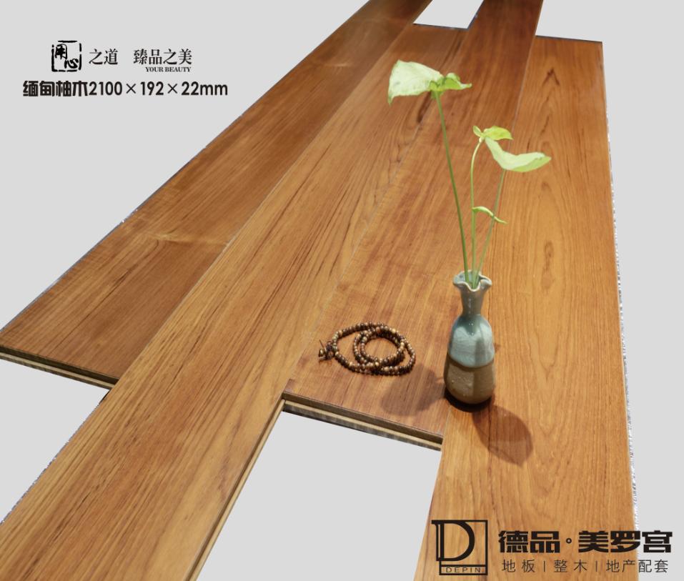 高端实木地板定制系列