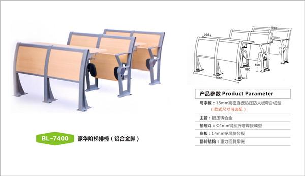 阶梯课桌椅