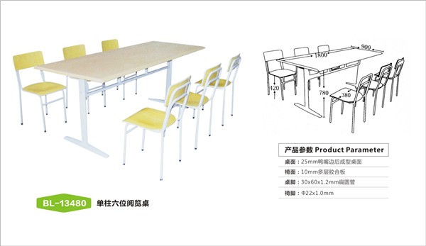阅览课桌椅