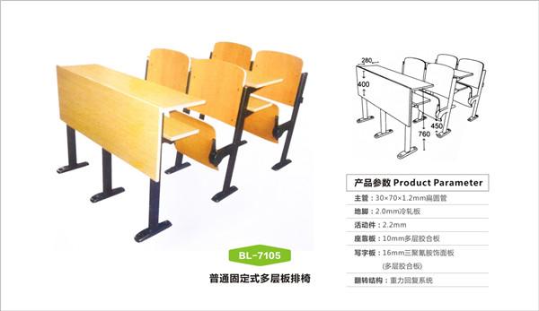 中专课桌椅
