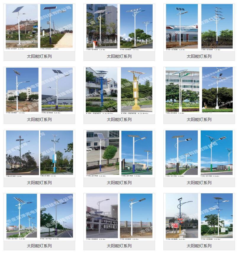 太阳能系列