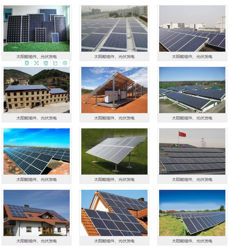 太阳能组件、光伏发电系列